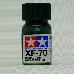 [타미야][에나멜도료 XF-70] 암록색 (무광) [45135781]