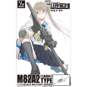[리틀아모리][LA004] M82A2타입 프라모델  [4543736255536]