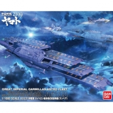 [우주전함 야마토] 1/1000 가이페론급 다층식 항주 모함 - 란베아  [4543112851383]