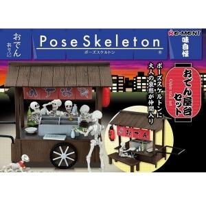 포즈스켈레톤 오뎅 포장마차 세트  [4521121301266]
