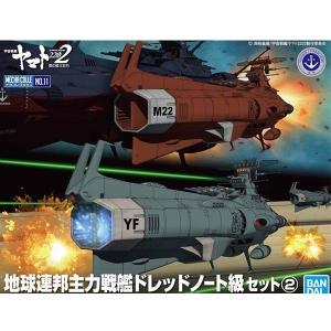 [메카콜렉션] 우주전함 야마토 2202 - 지구연방 주력 전함 드레드노트급 세트2  [4573102567666]