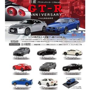 1/64 닛산 GT-R 애니버서리(1박스10개입)  [4582138603804]