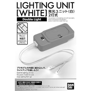 발광유닛(흰색) 2등식 LED  [4573102558992]