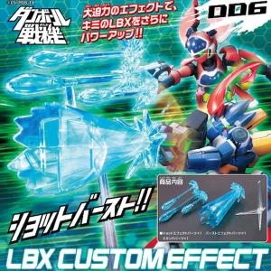 LBX 커스텀이펙트 006  [4543112769466]
