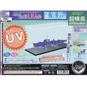 PPC-KU14BK 모델 커버 UV컷 초횡장 블랙  [4534966091360]