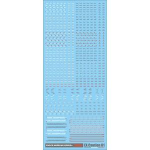 [데칼] VEX-01R EX Caution 01 레드  [4560332450882]