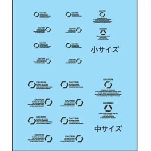 하비재팬 모델러즈 습식데칼 cautiona(블랙)  [4981932051666]