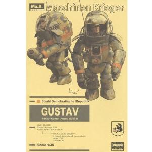 1/35 마시넨트리거 P.K.A. Ausf G 구스타브[4967834641020]