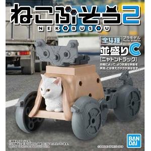 고양이 무장 2탄(C)  [4573102553508]