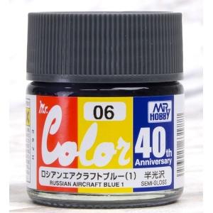 [AVC 06] Mr.컬러 40주년 기념 러시안에어크래프트 블루(반광)  [4973028631777]