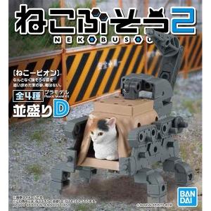 고양이 무장 2탄(D)  [4573102553508]