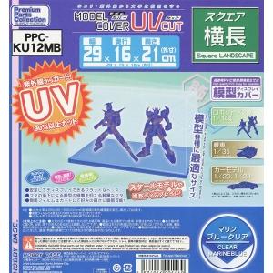 PPC-KU12MB 모델 커버 UV컷 횡장 마린블루 클리어  [4534966091469]