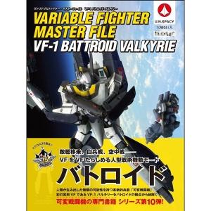 [일본서적] 베리어블 파이터 마스터 파일 VF-1 배트로이드 발키리  [9784797394245]