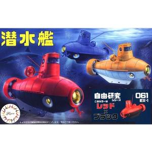 자유연구 시리즈 탈것편 - 잠수함(레드x블랙)  [4968728170909]