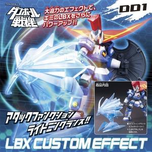 LBX 커스텀이펙트 001  [4543112750457]