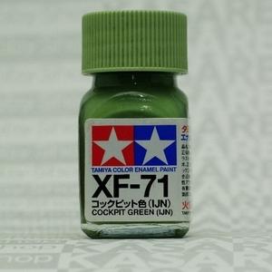 [타미야][에나멜도료 XF-71] 조정석색 (무광) [45135798]